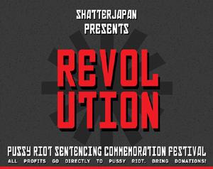 Revolution - Pussy Riot Sentencing Commemoration Music Festival 19th August 2013