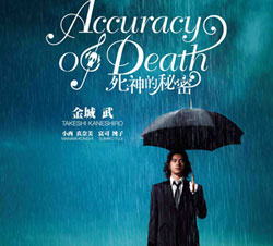 Accuracy Of Death Movie Still