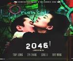 2046 - Trailer