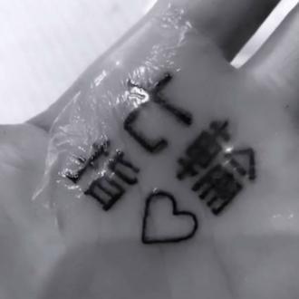 Ariana Grande Corrects Tattoo